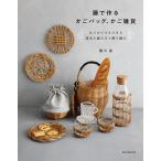 毎日クーポン有/ 籐で作るかごバッグ、かご雑貨 はじめてでもできる基本の編み方と飾り編み/堀川波