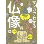 毎日クーポン有/ マンガでわかる仏像 仏像の世界がますます好きになる!/三宅久雄/マンガでわかる仏像編集部/永田ゆき