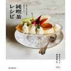 純喫茶レシピ おうちでできるあのメニュー/高山かづえ/難波里奈/レシピ