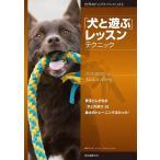 Yahoo!オンライン書店boox @Yahoo!店「犬と遊ぶ」レッスンテクニック 見落としがちな「犬との遊び」は最大のトレーニング法だった!/イェシカ・オーベリー/藤田りか子