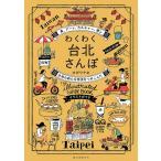 わくわく台北さんぽ 食、アート、カルチャー、癒し台湾の新たな発見をつめこんだイラストガイド/オガワナホ/旅行