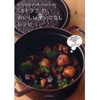 Yahoo!オンライン書店boox @Yahoo!店「ストウブ」のおいしい使いこなしレシピ 素材の旨みを最大限に引き出せる鍋/川上文代/レシピ