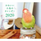 Yahoo!bookfan PayPay モール店'20 かわいい小鳥のカレンダー
