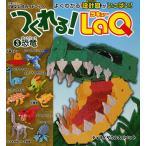 毎日クーポン有/ つくれる!LaQ 3 恐竜