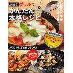 魚焼きグリルでかんたん本格レシピ/武蔵裕子/レシピ