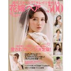 Yahoo!bookfan Yahoo!店花嫁ヘアBest500 最旬スタイルで「キレイ!」を叶える