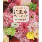 幸運の扉を開く花風水フォトブック/李家幽竹