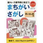 Yahoo!オンライン書店boox @Yahoo!店脳トレ・介護予防に役立つまちがいさがし 思い出の旅編/篠原菊紀