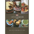 イギリスの家庭料理/砂古玉緒/レシピ