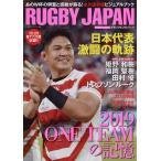 RUGBY JAPAN メモリアルフォトブック 日本代表 激闘の軌跡  BIGMANスペシャル