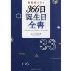 数秘術で占う366日誕生日全書/はづき虹映