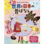 3さいの世界と日本の昔ばなし/子供/絵本
