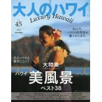 大人のハワイ 45(2020)/旅行