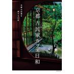 日曜はクーポン有/ 京都古民家カフェ日和 古都の記憶を旅する43軒/川口葉子/旅行
