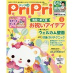 PriPri 2020年3月号