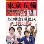 毎日クーポン有/ 東京五輪メモリアルフォトブック 全610人の日本選手の記録を顔写真付きで紹介!