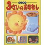 ワンダー3さいのおはなし 日本と世界のむかしばなし10話/子供/絵本