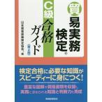 貿易実務検定C級合格ガイド/日本貿易実務検定協会