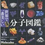 世界で一番美しい分子図鑑/セオドア・グレイ/ニック・マン/若...
