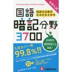 中学入試国語暗記分野3700/小学教育研究会
