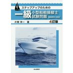 ステップアップのための一級小型船舶操縦士試験問題〈模範解答と解説〉/片寄洋一