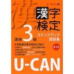 ユーキャンの漢字検定ステップアップ問題集漢検3級/ユーキャン漢字検定試験研究会