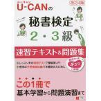 U-CANの秘書検定2・3級速習テキスト&問題集/ユーキャン秘書検定試験研究会