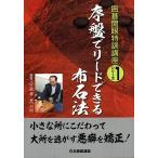 序盤でリードできる布石法/小長井克/日本囲碁連盟