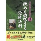 攻めを成功させる必勝法則/小長井克/日本囲碁連盟