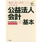 見方、示し方がつかめる公益法人会計の基本/新日本有限責任監査法人