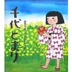 千代とまり/松谷みよ子/ほりかわりまこ/子供/絵本