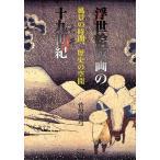 浮世絵版画の十九世紀 風景の時間、歴史の空間/菅原真弓