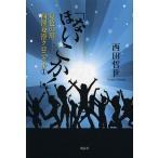 ほないこか! 夏色の川/西田哲世