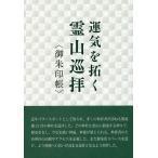 運気を拓く霊山巡拝〈御朱印帳〉/重信秀年/旅行