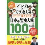 日曜はクーポン有/ マンガ×くり返しでスイスイ覚えられる日本の歴史人物100 12才までに学びたい/陰山英男/リベラル社
