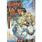 もしも剣と魔法の世界に日本の神社が出現したら 5/先山芝太郎