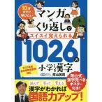 日曜はクーポン有/ マンガ×くり返しでスイスイ覚えられる1026の小学漢字 10才までに学びたい/陰山英男
