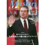 Masters president,owner,director,boss,leader,captain…… Vol.37No.449(2019.2)