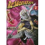 Re:Monster 7/金斬児狐/小早川ハルヨシ