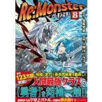 毎日クーポン有/ Re:Monster 8/金斬児狐/小早川ハルヨシ