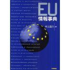 EU情報事典/村上直久