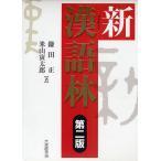 新漢語林/鎌田正/米山寅太郎