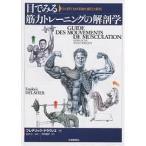 目でみる筋力トレーニングの解剖学 ひと目でわかる強