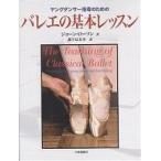 ヤングダンサー指導のためのバレエの基本レッスン/ジ