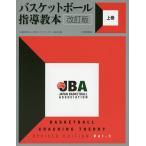バスケットボール指導教本 上巻/日本バスケットボール協会