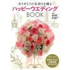 Yahoo!オンライン書店boox @Yahoo!店ありがとうの気持ちを贈るハッピーウエディングBOOK/岡村奈奈/岩下宣子