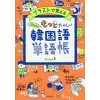 イラストで覚えるhime式もっとたのしい韓国語単語帳/hime