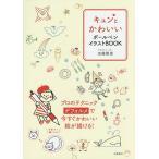 キュンとかわいいボールペンイラストBOOK/加藤愛里