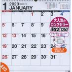 エコカレンダー壁掛 カレンダー B3変型 E52 (2020年1月始まり)