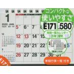 エコカレンダー卓上 カレンダー A7 E171 (2020年1月始まり)